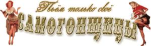 Логотип Самогонщицы