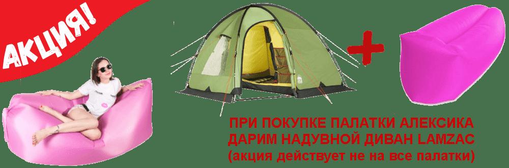 Акции на палатки