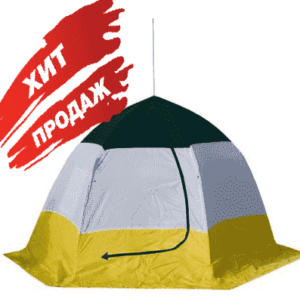 Трехслойная палатка