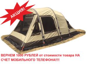 Надувная палатка Aero +Скидка