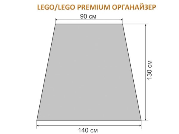 Органайзер для шатра Lego
