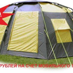 Палатка автомат 2 местная