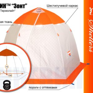 Палатка зимняя теплая