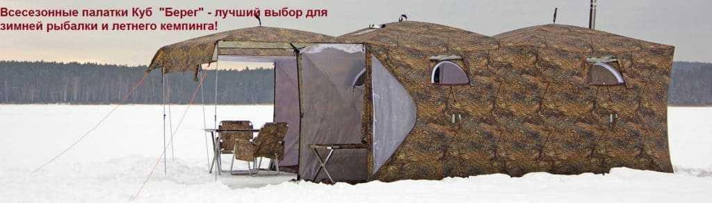 Зимняя палатка Берег