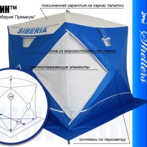 Призма Сиберия Премиум